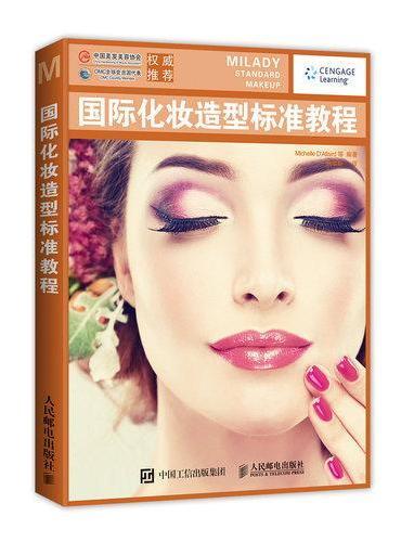 国际化妆造型标准教程