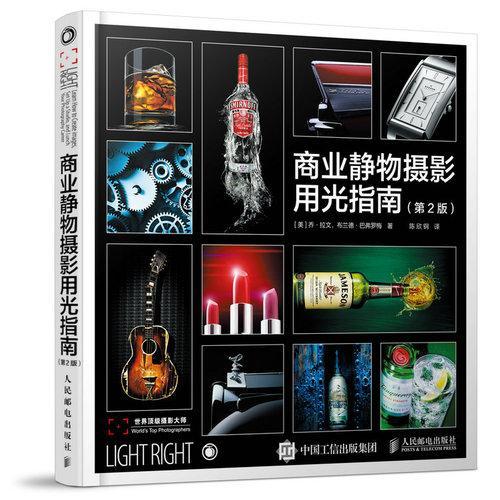 商业静物摄影用光指南(第2版)