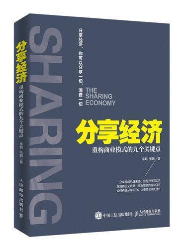 分享经济 重构商业模式的九个关键点