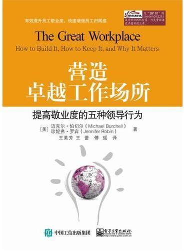 营造卓越工作场所: 提高敬业度的五种领导行为
