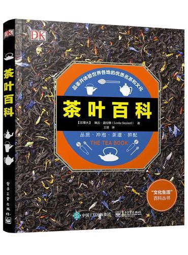 茶叶百科(全彩)