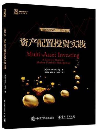 资产配置投资实践