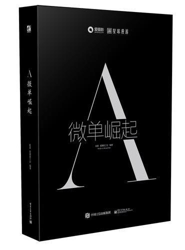 A:微单崛起(全彩)
