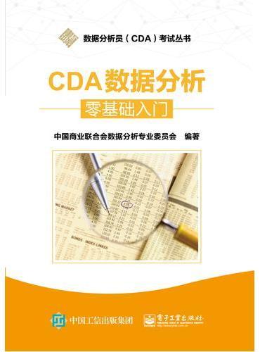 CDA数据分析——零基础入门