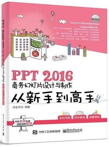PPT 2016商务幻灯片设计与制作从新手到高手