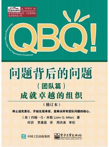 QBQ!问题背后的问题(团队篇)——成就卓越的组织(修订本)