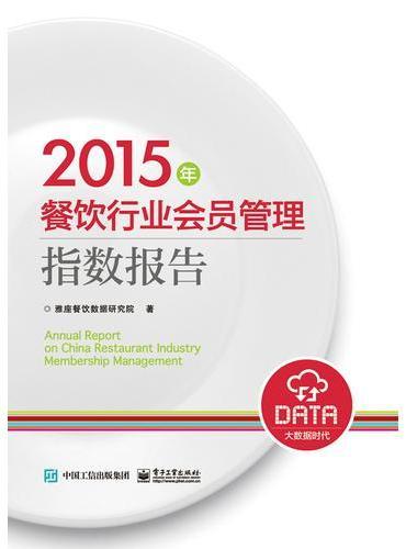 2015年餐饮行业会员管理指数报告