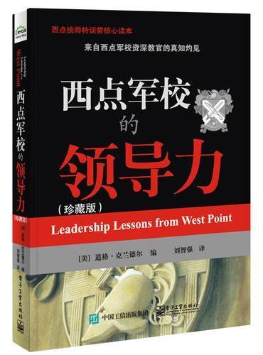西点军校的领导力(珍藏版)