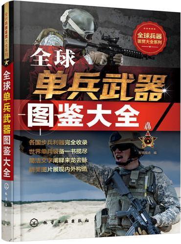 全球单兵武器图鉴大全