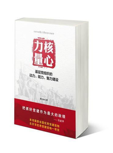 核心力量——基层党组织的动力、能力、魅力建设
