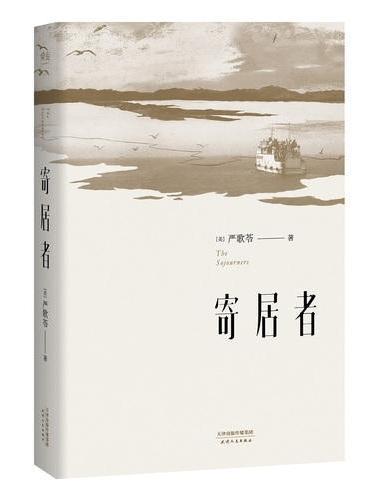 寄居者(严歌苓长篇小说集大成之作,一部中国版《乱世佳人》!)