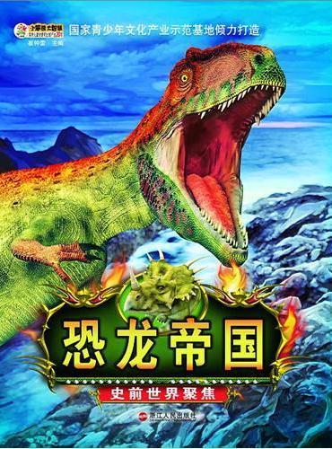 恐龙帝国?史前世界聚焦