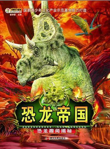 恐龙帝国?恐龙趣闻揭秘