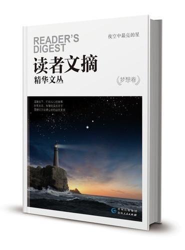读者文摘精华文丛 ●梦想卷 夜空中最亮的星