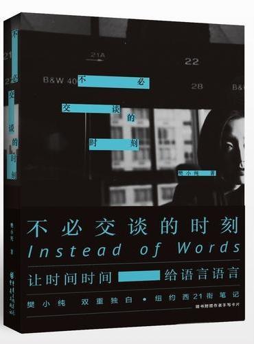 不必交谈的时刻:樊小纯纽约西21街笔记