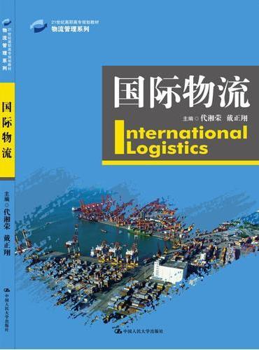 国际物流(21世纪高职高专规划教材·物流管理系列)