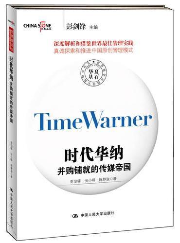 时代华纳:并购铺就的传媒帝国(世界级企业最佳实践研究丛书)