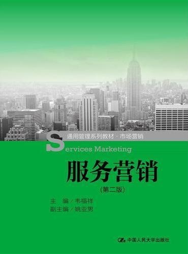 服务营销(第二版)(通用管理系列教材·市场营销)