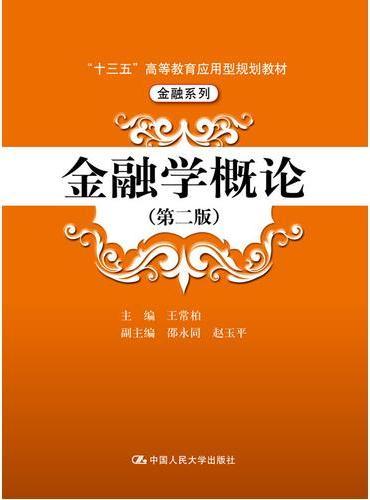 """金融学概论(第二版)(""""十三五""""普通高等教育应用型规划教材·金融系列)"""