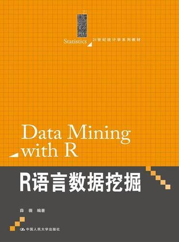 R语言数据挖掘(21世纪统计学系列教材)