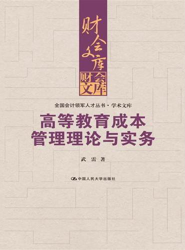 高等教育成本管理理论与实务(全国会计领军人才丛书·学术文库)(财会文库)