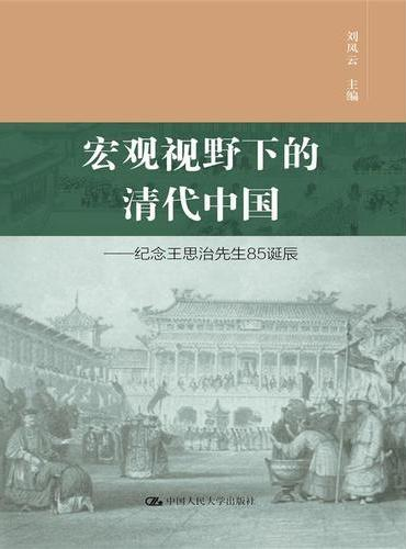 宏观视野下的清代中国——纪念王思治先生85诞辰