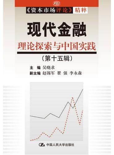 现代金融:理论探索与中国实践(第十五辑)(《资本市场评论》精粹)