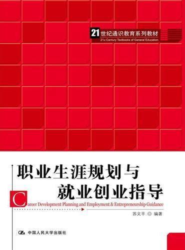 职业生涯规划与就业创业指导(21世纪通识教育系列教材)