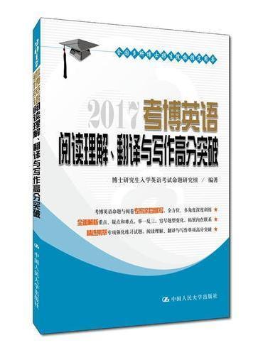2017 考博英语阅读理解、翻译与写作高分突破