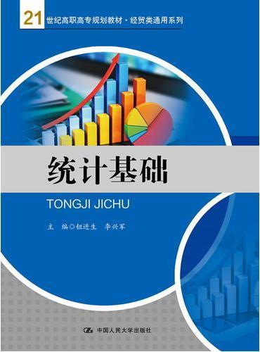 统计基础(21世纪高职高专规划教材·经贸类通用系列)