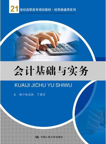 会计基础与实务(21世纪高职高专规划教材·经贸类通用系列)