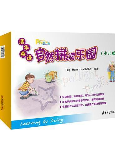 清华英语自然拼读乐园(少儿版)