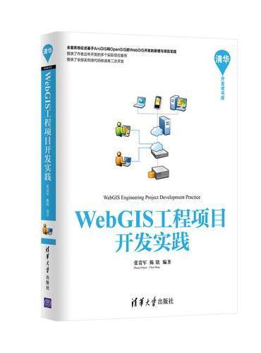 WebGIS工程项目开发实践