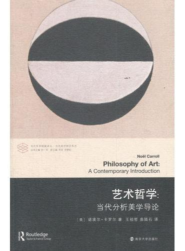 当代学术棱镜译丛/艺术哲学:当代分析美学导论