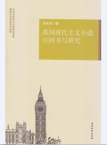 英国现代主义小说空间书写研究
