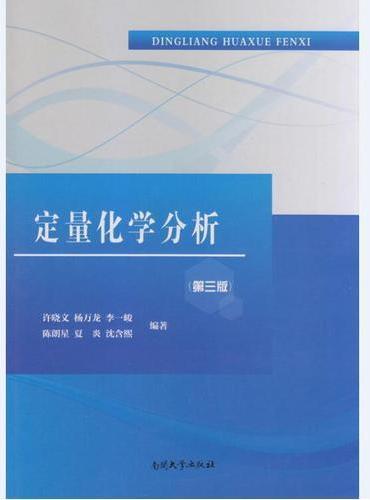 定量化学分析(第三版)