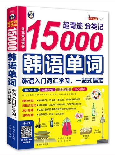 超奇迹 分类记 15000韩语单词 韩语入门词汇学习 一站式搞定