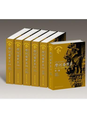 摩诃婆罗多(1-6卷)(印度古代史诗)