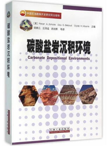 碳酸盐岩沉积环境
