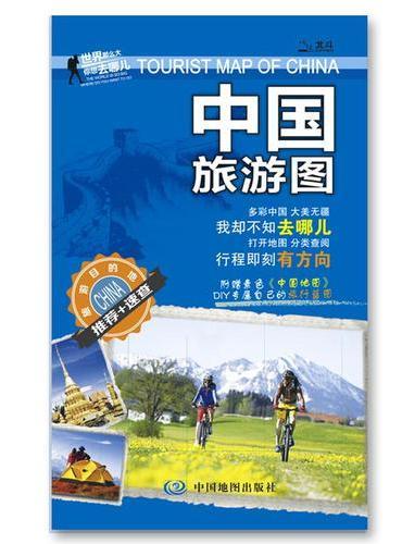中国旅游图 中国交通旅游地图(大幅面旅游折叠图)