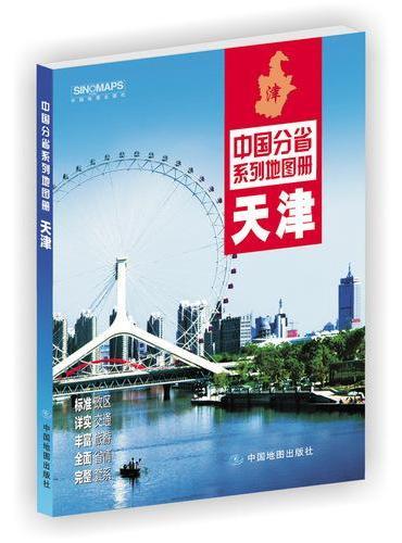 中国分省系列地图册:天津(2016年全新版)