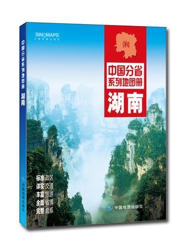 中国分省系列地图册:湖南(2016年全新版)