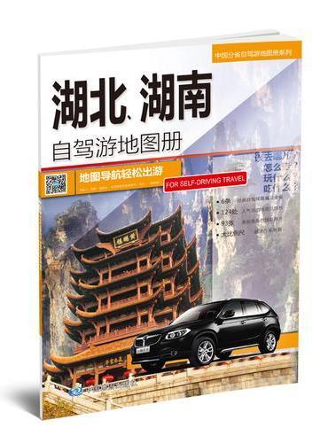 中国分省自驾游地图册系列-湖北 湖南自驾游地图册