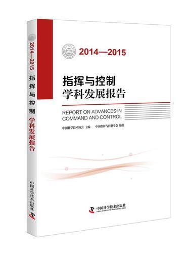 指挥与控制学科发展报告(2014—2015)