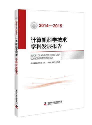 计算机科学技术学科发展报告(2014—2015)