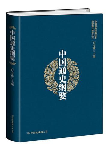 中国通史纲要(精装版)