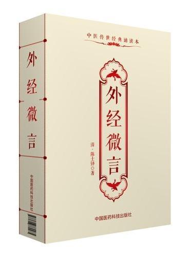 外经微言(中医传世经典诵读本)