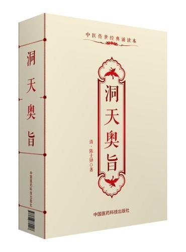 洞天奥旨(中医传世经典诵读本)