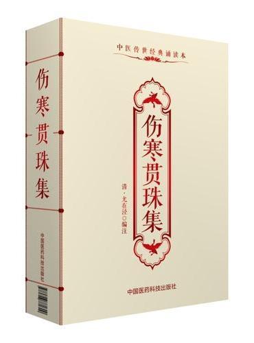 伤寒贯珠集(中医传世经典诵读本)