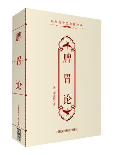 脾胃论(中医传世经典诵读本)